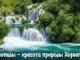 Красивая музыка. Водопады - красота природы.