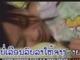 Laoszi szerelmes dal